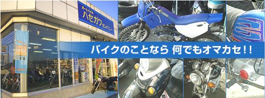 バイク 浜松市 販売 買取 中古バイク 原付